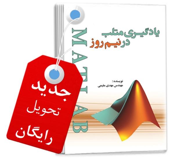 کتاب یادگیری متلب در نیم روز